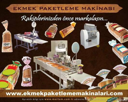 Оборудование для упаковки хлеба и хлебобулочных изделий (ТР)