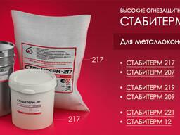 Огнезащитная краска «Стабитерм-209» (органика)