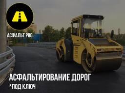 Оптимальные Цены на Асфальт. Асфальтирование дорог в Ташкенте