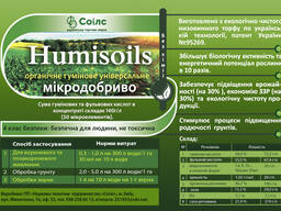 Органическое удобрение humisoils.