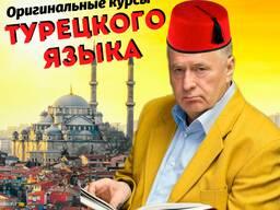 Оригинальные курсы Турецкого языка