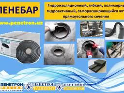 Гидро-прокладка Пенебар ( бентонитовый шнур ) Гидроизоляцион