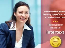 Переводы любых письменных и печатных документов - intertext
