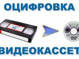 Перезапись Захват Оцифровка видеокассета VHS miniDV digital 8 hi 8 - фото 1