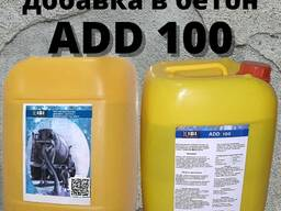 Противоморозные добавки для бетона ( Антимароз ) ADD100 Качество 100%