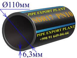 Полиэтиленовая труба Д110 толщина 6, 3