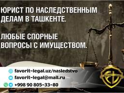 Помощь в оформлении наследства в Ташкенте