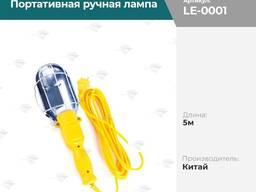 Портативная ручная лампа 5м [желтый]
