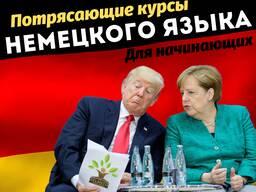 Потрясающий Немецкий для истинных