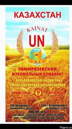 Продажа муки пшеничной 1 сорта, отрубей пшеничных
