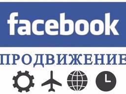 Продвижение Facebook