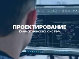 Проектирование систем ОВиК