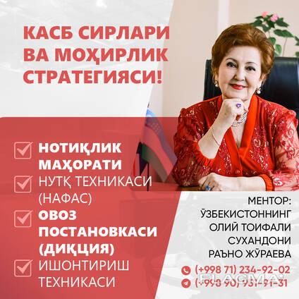 Профессиональные курсы по ораторского мастерства