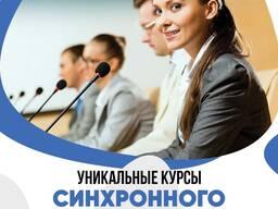 Профессиональные курсы синхронного переводчика