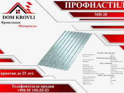 Профнастил МП-20 0,5мм Цинк