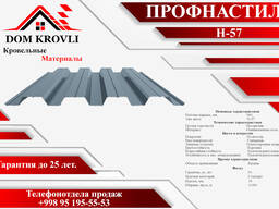Профнастил Н - 57 0,7мм Цинк