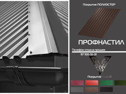 Профнастил НС-17 0,4мм пэ