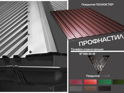 Профнастил НС-17 0,5мм пэ