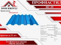 Профнастил НС - 35 0,5мм Полиэстер