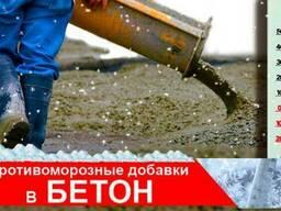 Противоморозные добавки в бетон в Ташкенте и в Узбекистане
