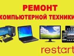 Ремонт Компьютеров, Ноутбуков, Нетбуков и Моноблоков