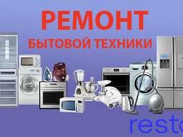 Ремонт Микроволновок, Пылесосов, Духовок и т. д.