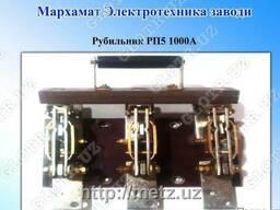 Рубильник РП5 1000А