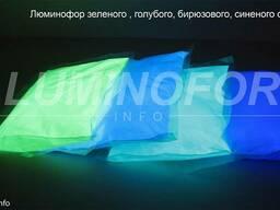 Сертифицированный люминофор
