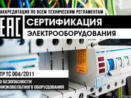 Сертификация электротехнического оборудования в Ташкенте