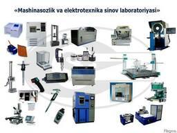Сертификация продукции машиностроительной промышлености