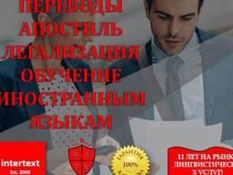 Сеть Бюро переводов Intertext