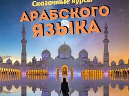 Сказочные курсы Арабского языка