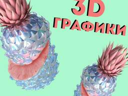 Сочные курсы 3D графики