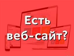 Создание сайтов в Ташкенте