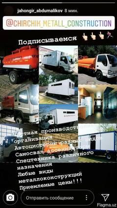 Спецтехники грузовые автомобили
