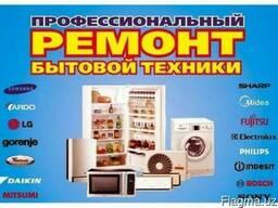 Срочный ремонт всех типов холодильников и прочее