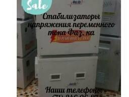 Стабилизаторы напряжения переменного тока Фаз. ка (Россия)