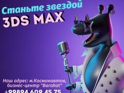 Станьте звездой 3DsMax вместе с Центром Знаний «Atlantis»