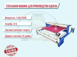 Стегальная машина для производства одеяла