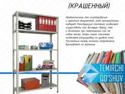 Стеллаж архивно-складской, для хранения документов, бумаг
