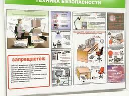 Стенды и знаки по охране труда, тех. безопасности