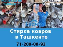 Стирка ковров с вывозом и доставкой по Ташкенту
