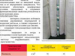 Строительные Ламинированные Мембраны «СпанэЛ «С», плот 65 гр