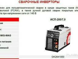 Сварочный инвертор ИСП-200\7,0