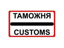 Таможенное оформление в Ташкенте