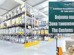 Таможенный склад и склад временного хранения