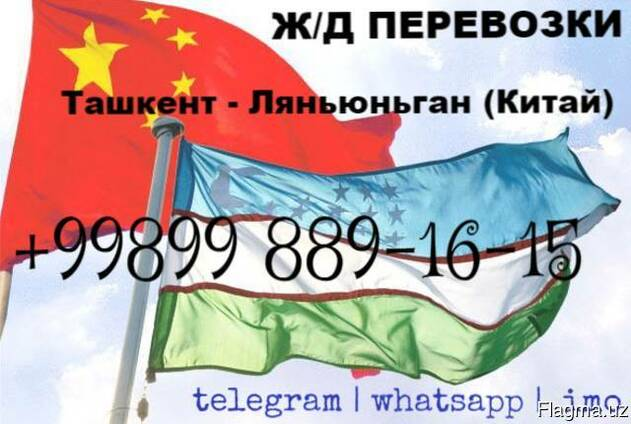 Ташкент - Ляньюньган (Китай) перевозка по ж/д
