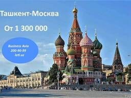 Ташкент-Москва