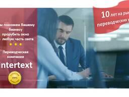 Технический перевод текстов - intertext