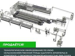 Технологическое оборудование по убою сельскохозяйственной птицы (цыплята-бройлеры)